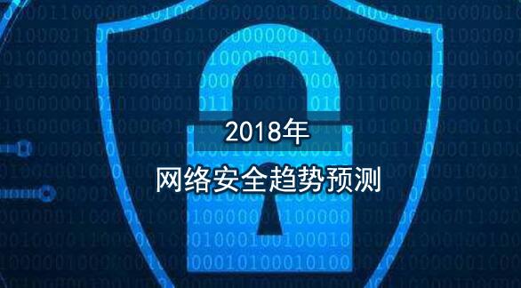 梭子鱼网络:2018年网络安全威胁预测