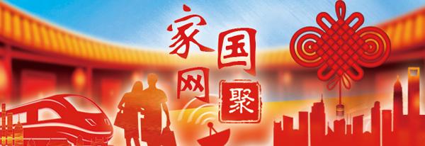 移动互联给传统春节注入新的时代意义和时代风俗