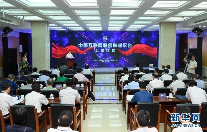 中国互联网联合辟谣平台正式上线