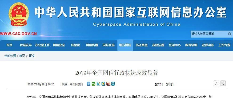 2019年全国网信行政执法成效显著